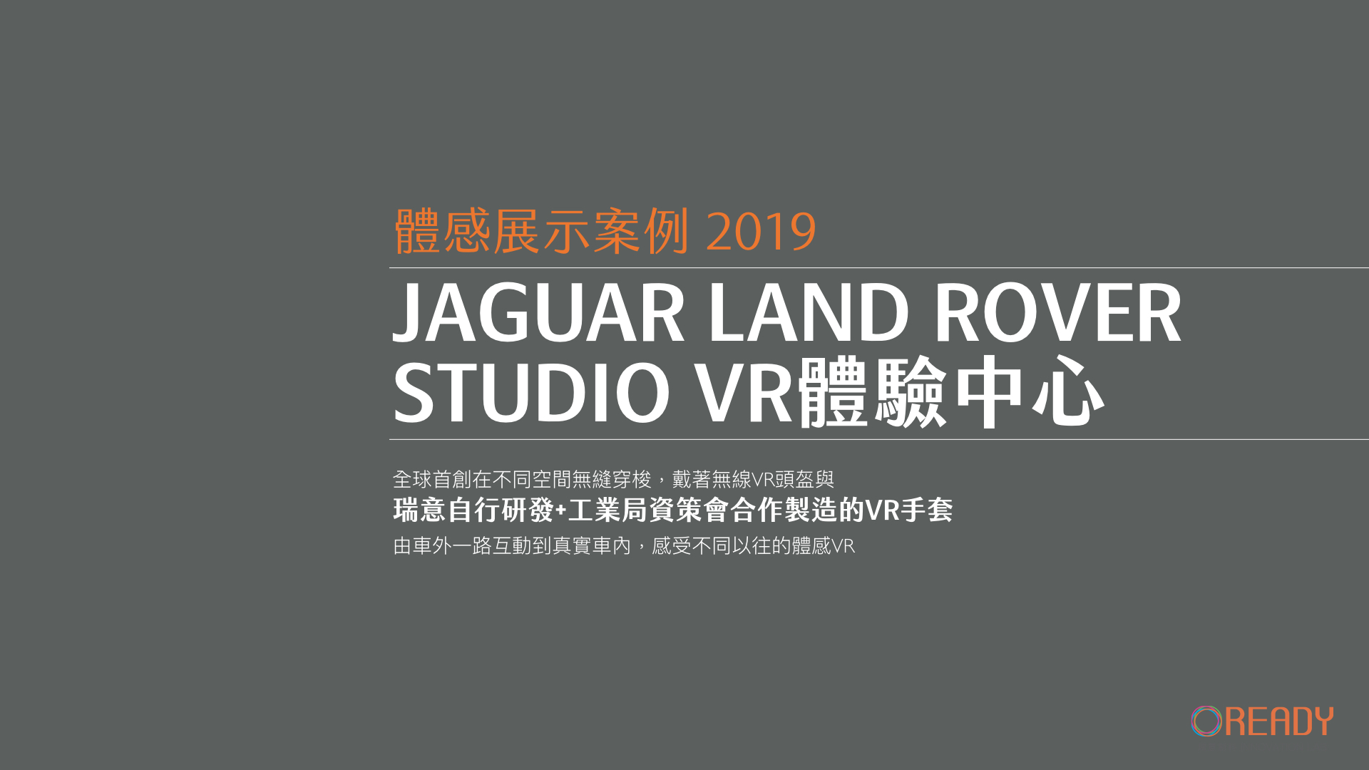 JAGUAR LAND ROVER STUDIO VR